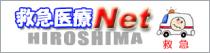 救急医療Net